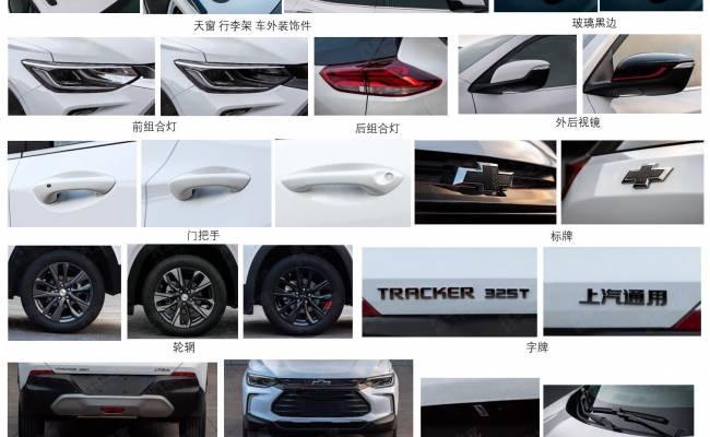 Рассекречена внешность кроссовера Chevrolet Tracker нового поколения