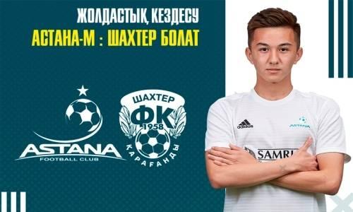«Астана М» сыграет товарищеский матч с клубом Первой лиги