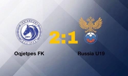 «Окжетпес» обыграл сборную России
