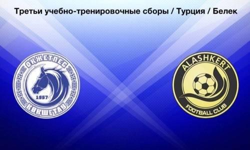 «Окжетпес» сыграет с действующим чемпионом Армении