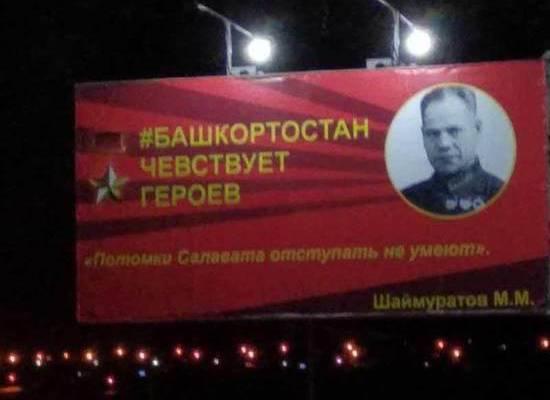 Защитников Отечества поздравили с ошибками в Башкирии