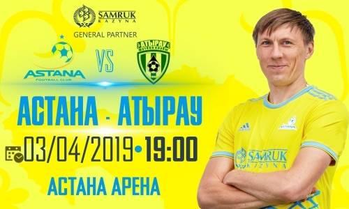 Поступили в продажу билеты на перенесенный матч КПЛ «Астана» — «Атырау»