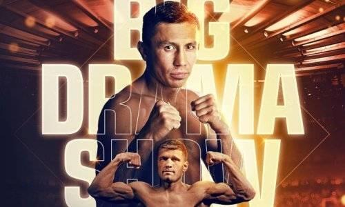 Головкин объявил свой титульный бой идал первый комментарий
