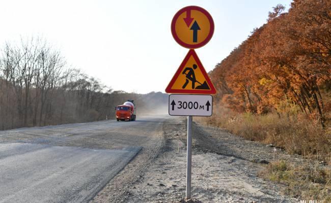 На трассе Артем — Находка идет ремонт