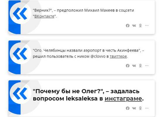 """Аэропорт в Челябинске пока называется """"просто Игорь"""""""