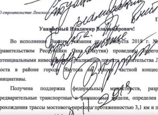 Путин о мосте через Лену: «Ситуация созрела до реализации»