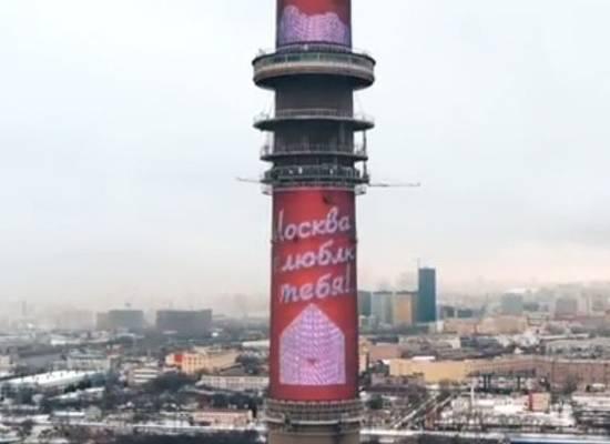 Самая большая валентинка в России появилась на Останкинской башне