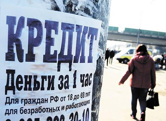 """Россиянам с """"серой зарплатой"""" начнут отказывать в кредитах"""