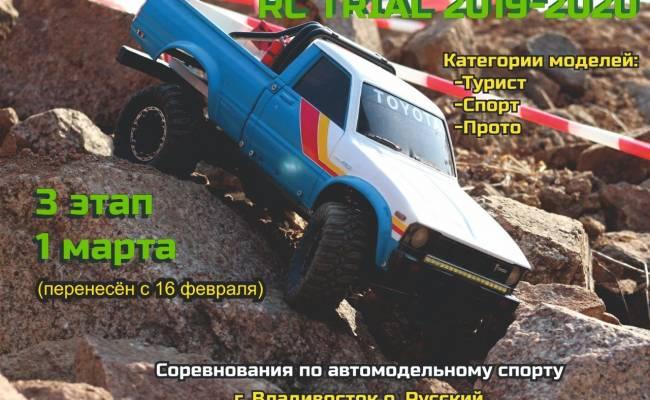 Автоспорт во Владивостоке: анонс на 1 марта