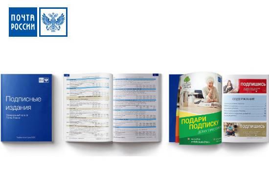 Подписной каталог Почты России доступен на экране вашего смартфона