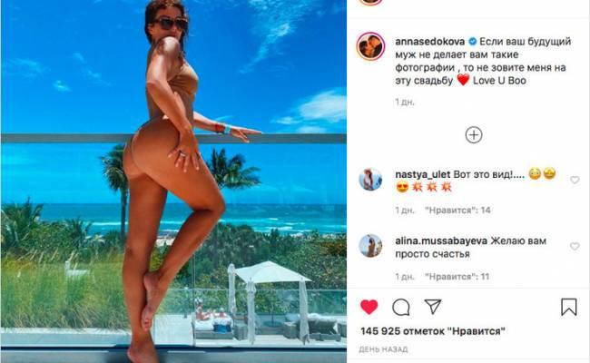 Седокова показала пикантное фото с отдыха с женихом