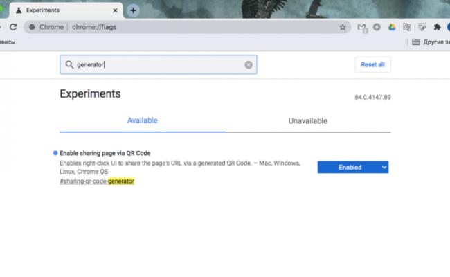 Как в Chrome на Android сделать ссылку QR-кодом
