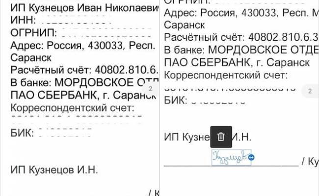 Как подписать документ на Android