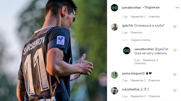 Отцепленный из состава казахстанец прокомментировал свое будущее в европейском клубе