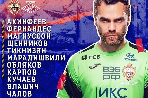 Зайнутдинов попал в заявку ЦСКА на матч с московским «Спартаком»