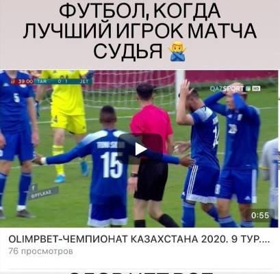 «Тяжело играть в футбол, когда лучший игрок матча — судья». Турысбек пожаловался после поражения «Жетысу»