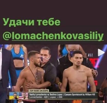 Хабиб Нурмагомедов обратился к Ломаченко перед его боем с Лопесом