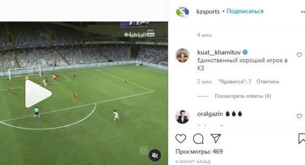 Куат Хамитов назвал единственного хорошего игрока в казахстанском футболе