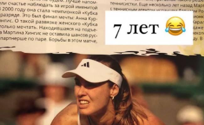 7-летний сын Шепелева и Фриске высказался про грудь известной теннисистки