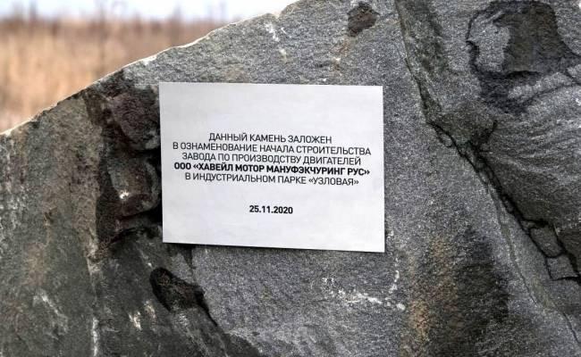 Haval начал строить моторный завод в России