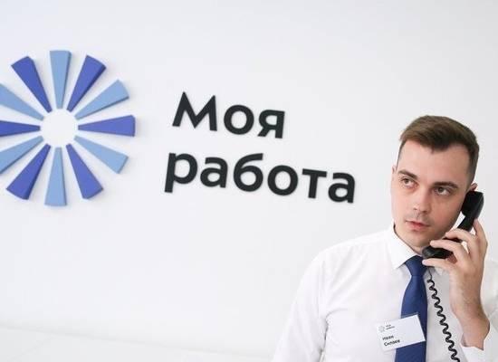 Российские центры занятости перепрофилируют в государственные кадровые агентства