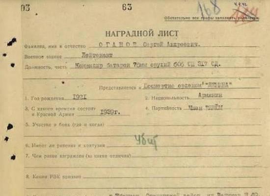 Минобороны опубликовало фронтовые архивные документы к 23 февраля