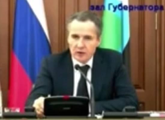 Белгородскому губернатору не дали записаться к себе на прием