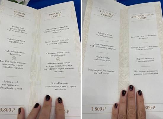 «3800 с рыла»: Собчак показала меню буфета ПМЭФ