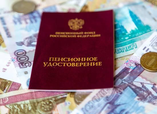 """""""Коммерсант"""": россияне начали забывать о пенсиях"""