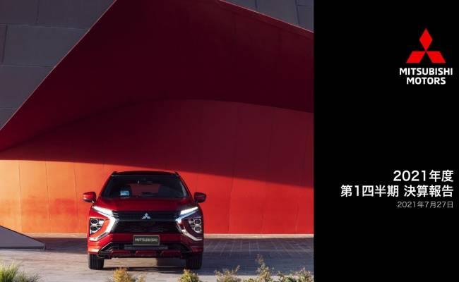 Mitsubishi впервые за два года закрыла квартал в плюсе