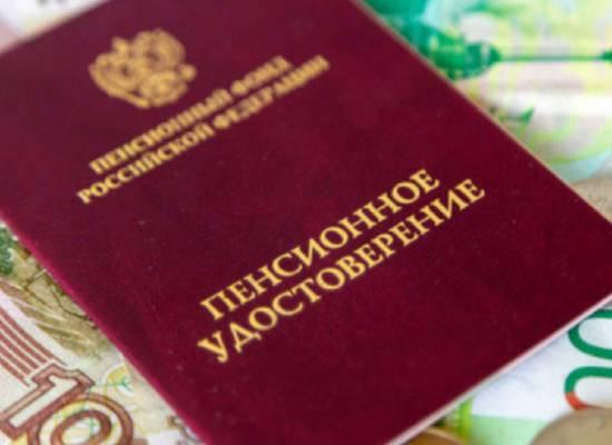 Объяснена разница пенсий на Западе и в России